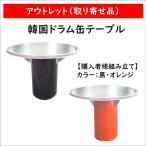 Yahoo!韓国鍋食器卸センターPRO店韓国 ドラム缶テーブル アウトレット 新品 格安販売 取り寄せ品 お届け目安7〜10日程度(韓国旧正月:1月24-27日を除く)