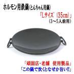 ホルモン用鉄鍋 【Lサイズ/35cm】
