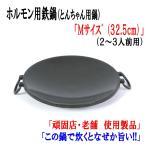 ホルモン用鉄鍋 【Mサイズ/32.5cm】