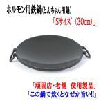 ホルモン用鉄鍋 【Sサイズ/30cm】