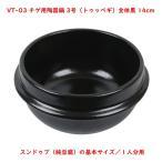 チゲ用陶器鍋【3号/14cm】(トゥッペギ)全黒タイプ