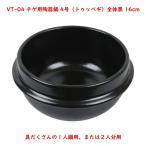 チゲ用陶器鍋【4号/16cm】(トゥッペギ)全黒タイプ