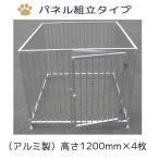ショッピングサークル ペットサークル・パネル組立タイプ(アルミ製)12-4A(高さ1200mm)4枚組(大型犬)