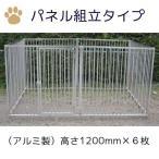 ペットサークル屋外用・パネル組立タイプ(アルミ製)12-6A(高さ1200mm)6枚組(大型犬)粋なゴミ箱プレゼント・関東周辺地域のお届け条件