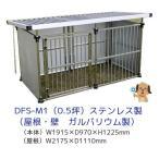 ステンレス製ドックハウス・犬舎DFS-M1(0.5坪タイプ)高さ1225mm(中型・大型犬)組立簡単・本州地域送料無料
