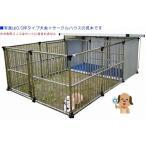 ステンレス製ドックハウス+サークルハウスのセット(0.5坪タイプ犬舎+サークル)組立簡単・本州地域送料無料