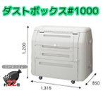 ショッピングダストボックス セキスイ ダストボックス#1000キャスター付(完成品)粋なゴミ箱プレゼント