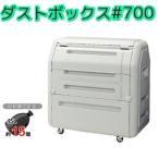 セキスイ ダストボックス#700キャスター付SDB700H(完成品)粋なゴミ箱プレゼント