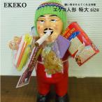 南米ペルー エケコ人形(特大)高さ約25cm エケコ エケコ人形 神様 願い事 願いが叶う ペルー 南米 ボリビア 置物 人形 おじさん 入手困難 豪華タイプ アジア