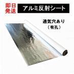 KS アルミ反射シート 95g/m2 1.8m×30m ●透水穴有り●