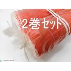 オレンジネット(ネットフェンス) 1m×50m巻 2巻セット