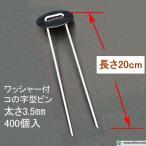 ワッシャー付防草シート固定ピン 20cm 太さ3.3mm 400個入/CS