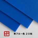 プラベニヤ 青ブルー 厚2.5mm 910mm×1820mm 20枚入梱包 全国発送可 ◆お届け先個人様向け不可