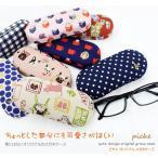 メガネケース レディース メガネ 眼鏡 めがね かわいい おしゃれ ブランド 老眼鏡 収納 コレクション ストラップ 伊達メガネ  piche