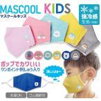 マスク 子供 キッズ キッズマスク 子供用 幼稚園 小学生 洗える 洗濯可 マスクール マスクールキッズ