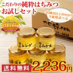 蜂蜜(はちみつ)ハニーお試しセット 国産 外国産 純粋蜂蜜30種以上から 各90g 5つ選べる お得なはちみつ5点セット 蜂蜜専門店かの蜂