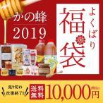 送料無料 2019福袋 はちみつ よくばり福袋  蜂蜜専門店 かの蜂