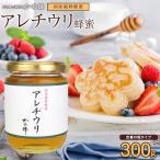 国産 アレチウリ蜂蜜  300g 荒地瓜 純粋はちみつ 蜂蜜専門店 かの蜂