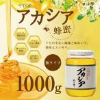 アカシア 蜂蜜 中国産 1000g はちみつ専門店 かの蜂