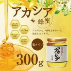 アカシア 蜂蜜 中国産 300g はちみつ専門店 かの蜂