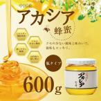 アカシア 蜂蜜 中国産 600g はちみつ専門店 かの蜂