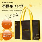 不織布バッグ かの蜂オリジナルバッグ マイバッグやエコバッグ、お持たせやプレゼントの紙袋の代りに! はちみつ専門店 かの蜂