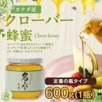 クローバー蜂蜜 カナダ産 厳選 クローバー 蜂蜜 600g はちみつ専門店 かの蜂