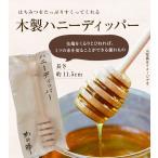 木製ハニーディッパー 約11.5cm  蜂蜜 すくう はちみつ はちみつ専門店 かの蜂