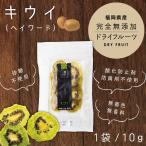 ドライフルーツキウイ 10g ドライフルーツ 砂糖不使用 無添加 国産 はちみつ専門店 かの蜂