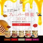 母の日 ギフト はにふれ フレーバーハニー5種セット(45g×5個)カシオレ ヘーゼルナッツ キャラメル ローズ チョコレート プレゼント 蜂蜜専門店 かの蜂