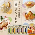 蜂蜜ギフト 送料無料 蜂蜜ギフト(250g×5本)れんげ蜂蜜、みかん蜂蜜、百花蜂蜜、そよご蜂蜜、クローバー蜂蜜蜂蜜専門店 かの蜂