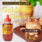 ゴールデン純粋はちみつ1kg 1,000g コクのあるブレンド蜂蜜 業務用にも はちみつ専門店 かの蜂