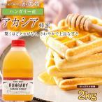ハンガリー産 アカシア蜂蜜 2kg 2,000g 大容量 業務用 はちみつ はちみつ専門店 かの蜂