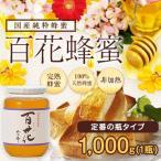 国産 百花はちみつ 国産蜂蜜 1000g はちみつ専門店 か