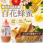 国産 百花はちみつ 国産蜂蜜 とんがり容器 1000g  はちみつ専門店 かの蜂