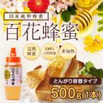 国産 百花はちみつ 国産蜂蜜 とんがり容器 500g  はちみつ専門店 かの蜂