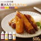 果汁入りはちみつ 500g 1本 単品 果汁蜜 ブルーベリー ザクロ レモン ゆず 蜂蜜 はちみつ 蜂蜜専門店 かの蜂