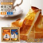 蜂蜜 ギフト お中元 国産蜂蜜ギフト 500g×2本セット みかん蜂蜜 百花蜂蜜 国産 はちみつ 贈り物 送料無料 蜂蜜専門店 かの蜂