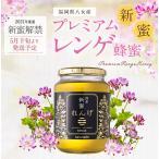 予約販売 新蜜 プレミアムレンゲ蜂蜜 600g×2本セット 計1,200g 国産 はちみつ れんげ蜂蜜 送料無料 蜂蜜専門店 かの蜂