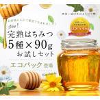 メール便送料無料 お得な蜂蜜お試しセット エコパック   国産外国産の純粋はちみつ30種以上(1つ90g)から5つ選べる  蜂蜜専門店かの蜂