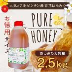 【アルゼンチン産】純粋百花はちみつPURE HONEY(2.5kg)大容量!業務用蜂蜜