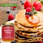 ラズベリー蜂蜜 カナダ産産 300g ラズベリー 蜂蜜 はちみつ専門店 かの蜂