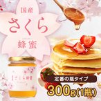 国産さくら蜂蜜 桜  蜂蜜 300g お一人様2本まで ハチミツ専門店 かの蜂