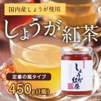 しょうが紅茶 450g しょうが茶 蜂蜜専門店 かの蜂