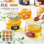 蜂蜜 ギフト 蜂蜜バラエティセット 蜂蜜6種 各90g/素焼きナッツ3種 瓶 国産 外国産 詰め合わせ 贈り物 蜂蜜 プレゼント 蜂蜜専門店 かの蜂