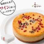 チーズケーキ 取り寄せ ワインにもピッタリ 濃厚なゴルゴンゾーラ チーズケーキ 誕生日  ホワイトデー ギフト スイーツ プレゼント お取り寄せ ギフト