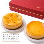 チーズケーキセット 人気の豊潤とオレンジのチーズケ