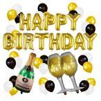 送料無料 バルーン 誕生日 バースデー パーティー 風船 セット お祝い 飾り付け シャンパン 大人の誕生日 インスタ映え 撮影 プレゼント ポイント 消費 新品