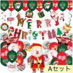 クリスマスバルーン パーティー 風船 セット 飾り付け 装飾 店舗 インスタ映え 撮影 プレゼント ポイント 【 季節のイベントバルーン 】