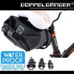 アタッチメント不要でかんたん取付、防水仕様のサドルバッグ